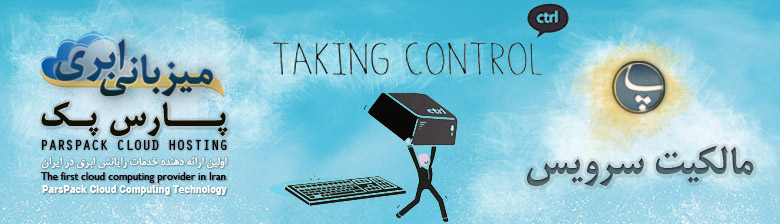 cloud hosting taking control