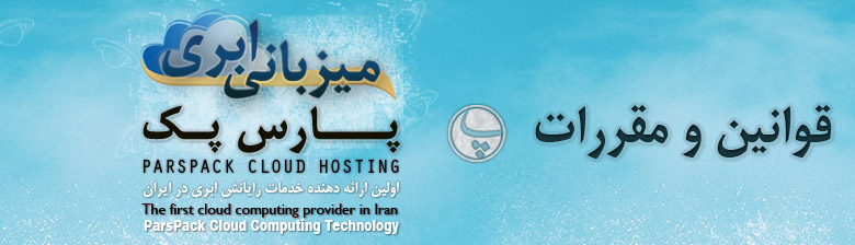 cloud-hosting-terms